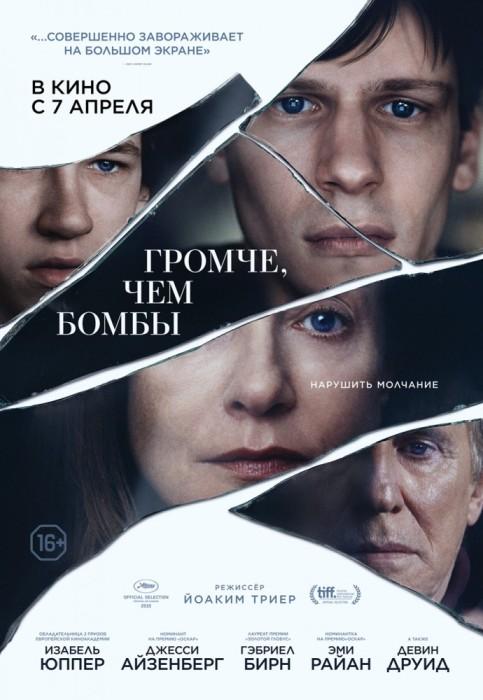 «Громче, чем бомбы» - смотрите в кино с 7 апреля