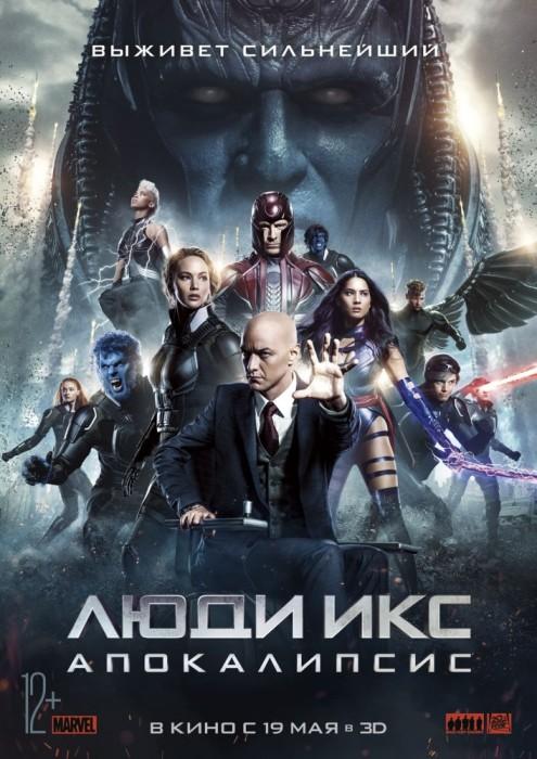 «Люди Икс: Апокалипсис» – в кино уже весной!