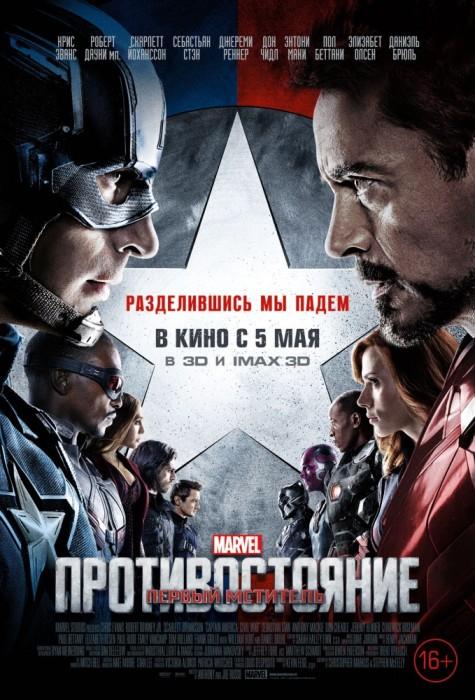 «Первый мститель: Противостояние» уже в кино!