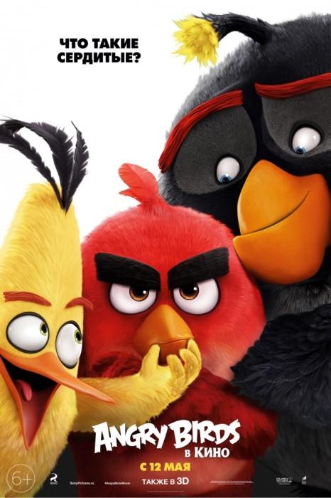 «Angry Birds в кино»: уже в мае
