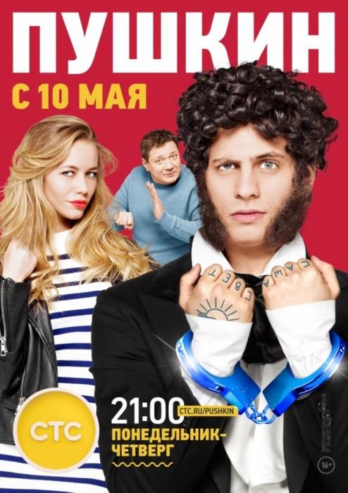 Сериал «Пушкин» на телеканале СТС