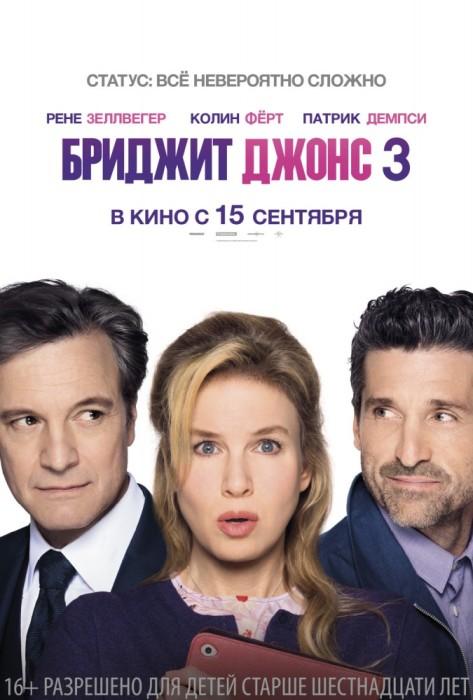 Бриджит Джонс 3: в кино с 15 сентября
