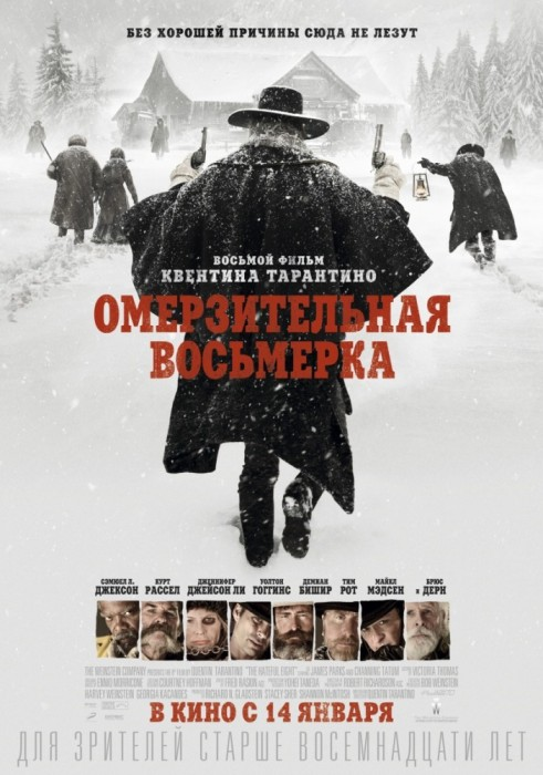 Премьера кино «Омерзительная восьмерка» уже с 14 января