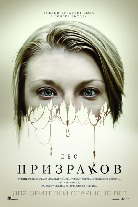 Премьера ужаса «Лес призраков» уже с 14 января!