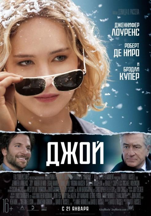 Кинопремьера «Джой» с 21 января
