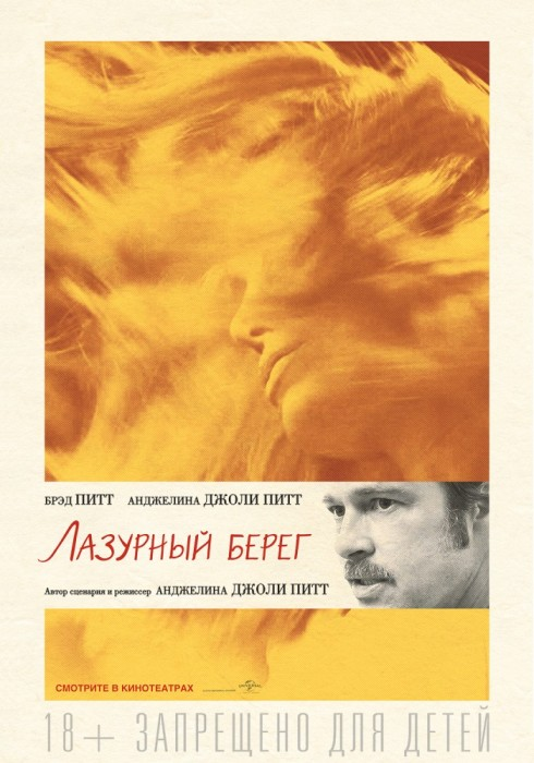 «Лазурный берег» - в кино с 11 февраля