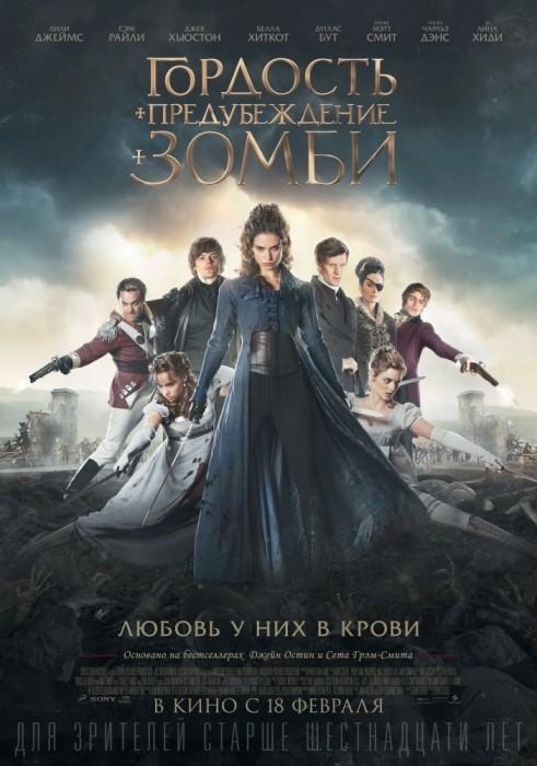 «Гордость и предубеждение и зомби» : уже с 18 февраля в кино!