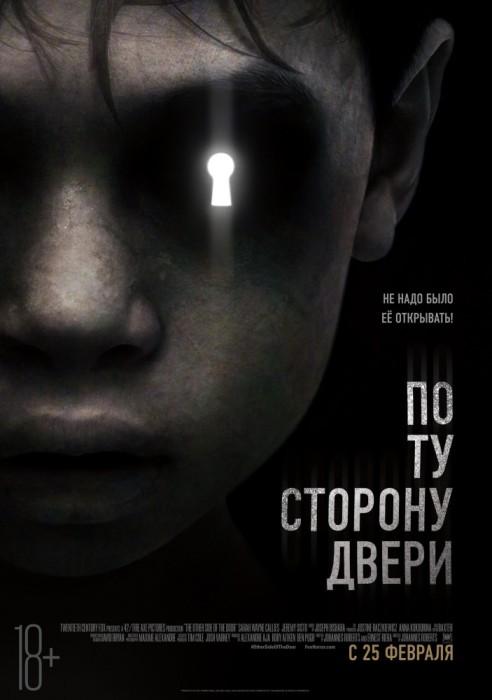 Ужас «По ту сторону двери» - смотрите в кино с 25 февраля!