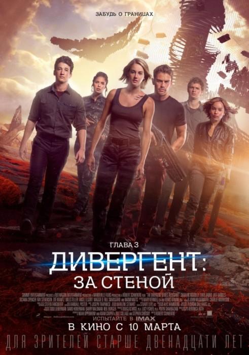 «Дивергент, глава 3: За стеной» – в кино уже с 10 марта!