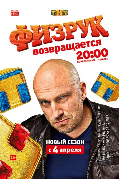 Новый 3 сезон сериала «Физрук»