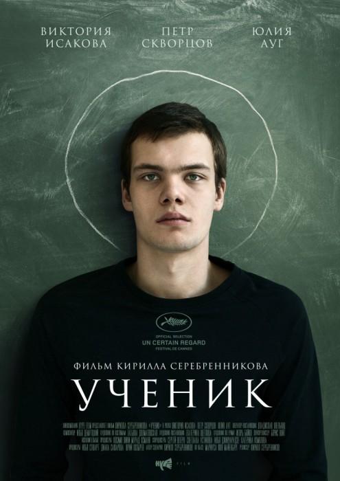 Премьера фильма «Ученик» на Каннсом фестивале