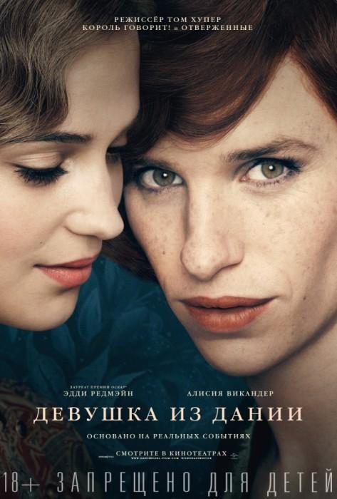 «Девушка из Дании» - в кинотеатрах с 28 января!