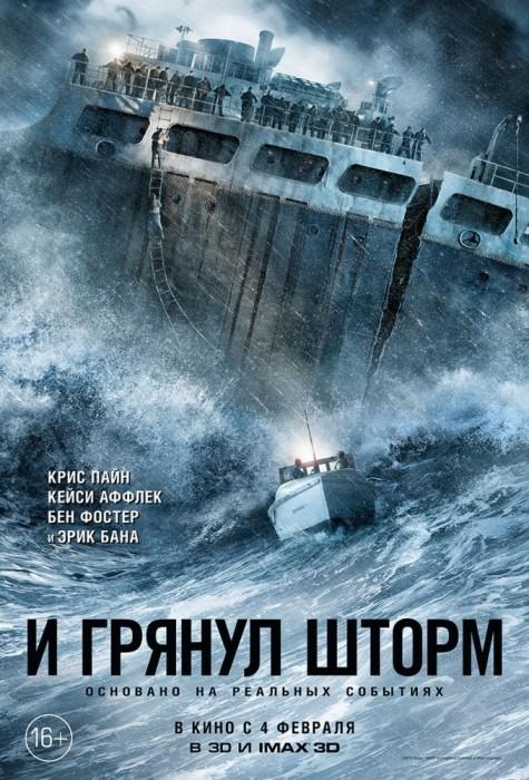 Боевик «И грянул шторм» с 4 февраля в кино!