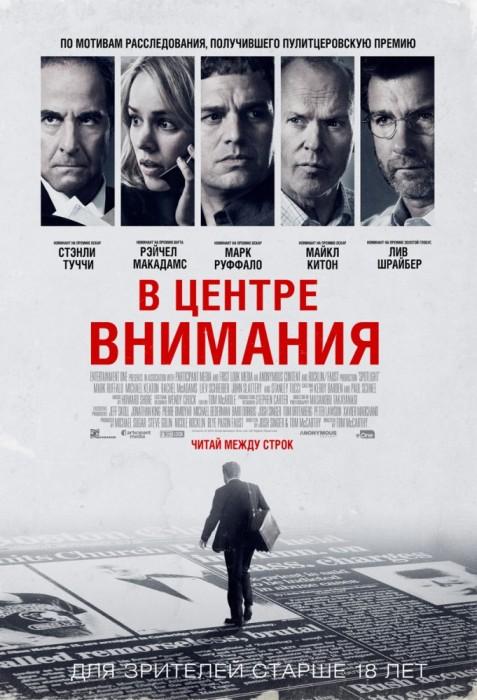 Фильм «В центре внимания»: в кино с 11 февраля!
