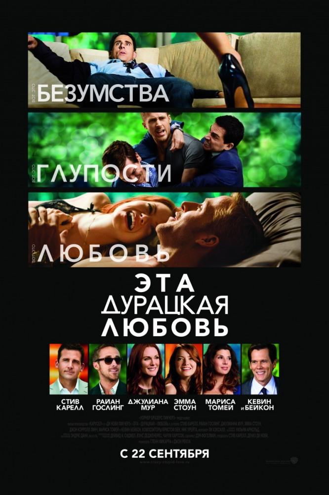 Топ-10 фильмов с участием Райана Гослинга