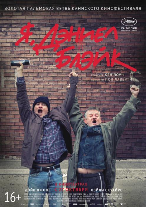 """""""Я, Дэниел Блэйк"""" - в кино с 27 октября!"""