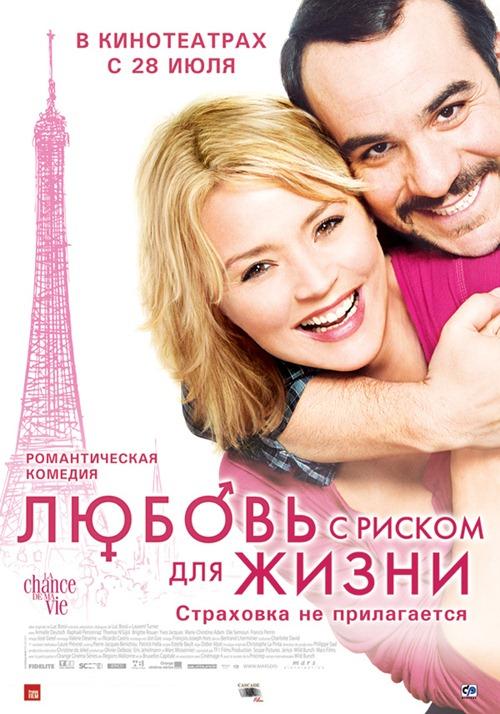 kinopoisk.ru-La-chance-de-ma-vie-1622654
