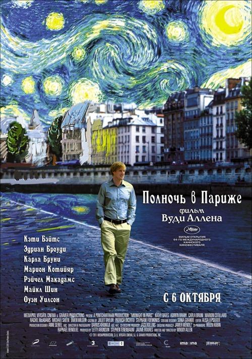 kinopoisk.ru-Midnight-in-Paris-1675204