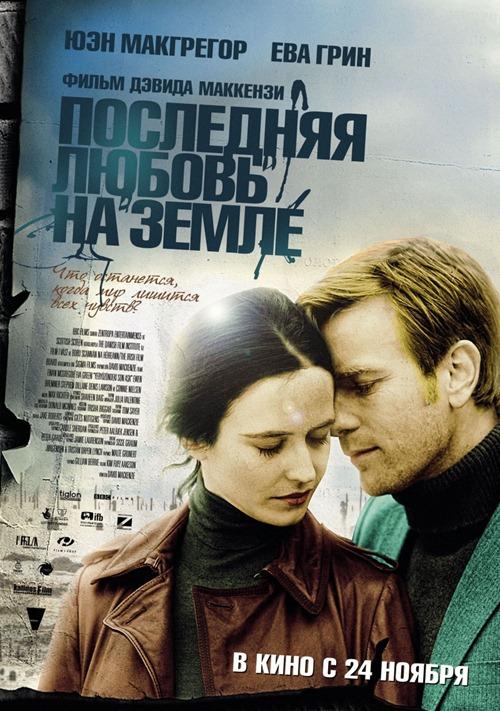 kinopoisk.ru-Perfect-Sense-1703471