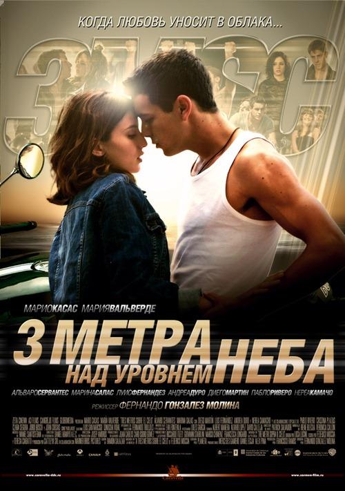 kinopoisk.ru-Tres-metros-sobre-el-cielo-1702807