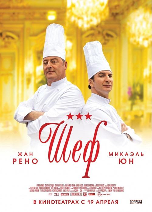 kinopoisk.ru-Comme-un-chef-1822908