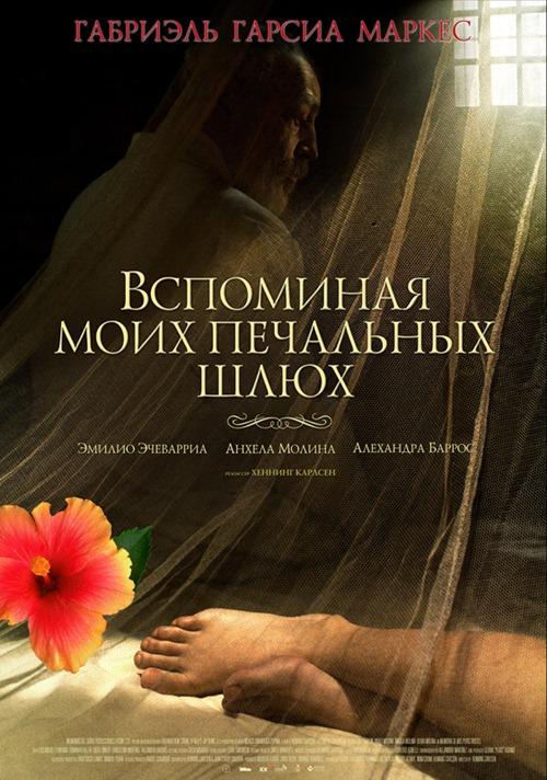kinopoisk.ru-Memoria-de-mis-putas-tristes-1813304