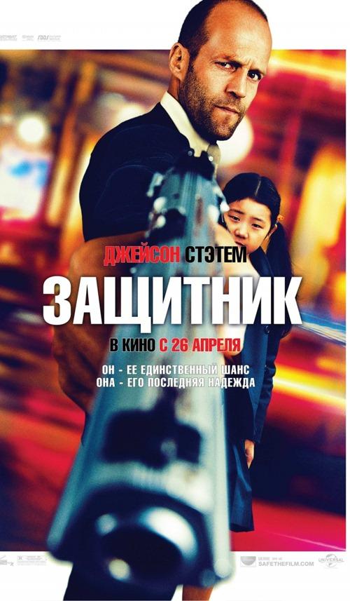 kinopoisk.ru-Safe-1820021