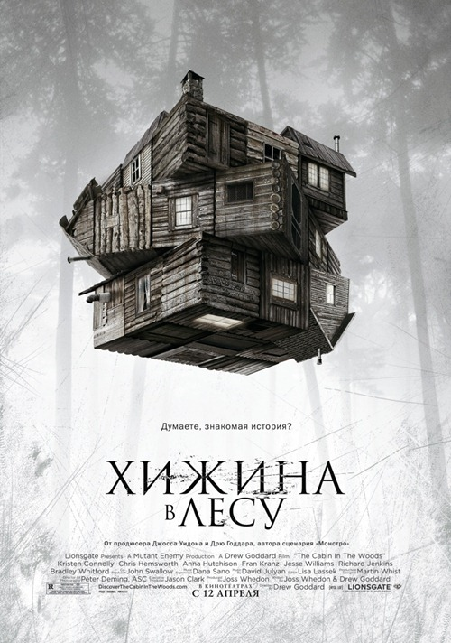 kinopoisk.ru-The-Cabin-in-the-Woods-1803795