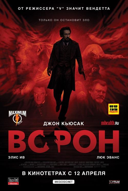 kinopoisk.ru-The-Raven-1840707