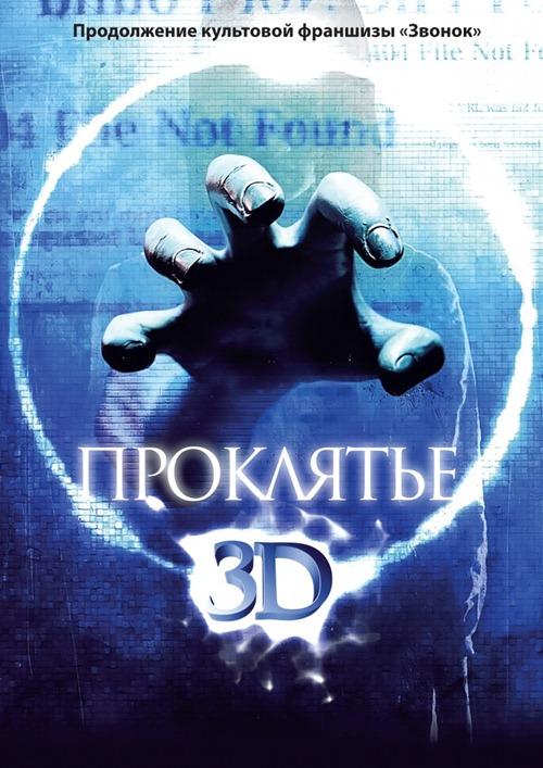 kinopoisk.ru-Sadako-3D-1897875