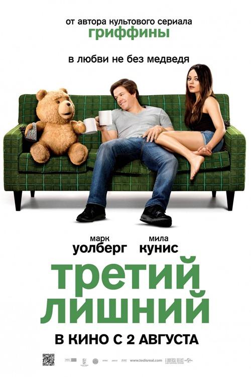 kinopoisk.ru-Ted-1909240