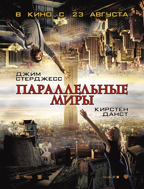 kinopoisk.ru-Upside-Down-1850123