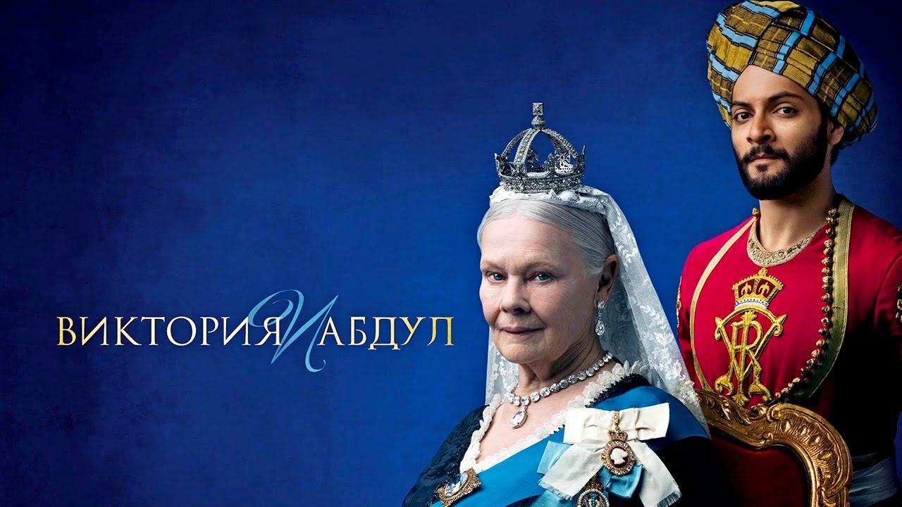 Фильм «Виктория и Абдул» - уже в прокате!